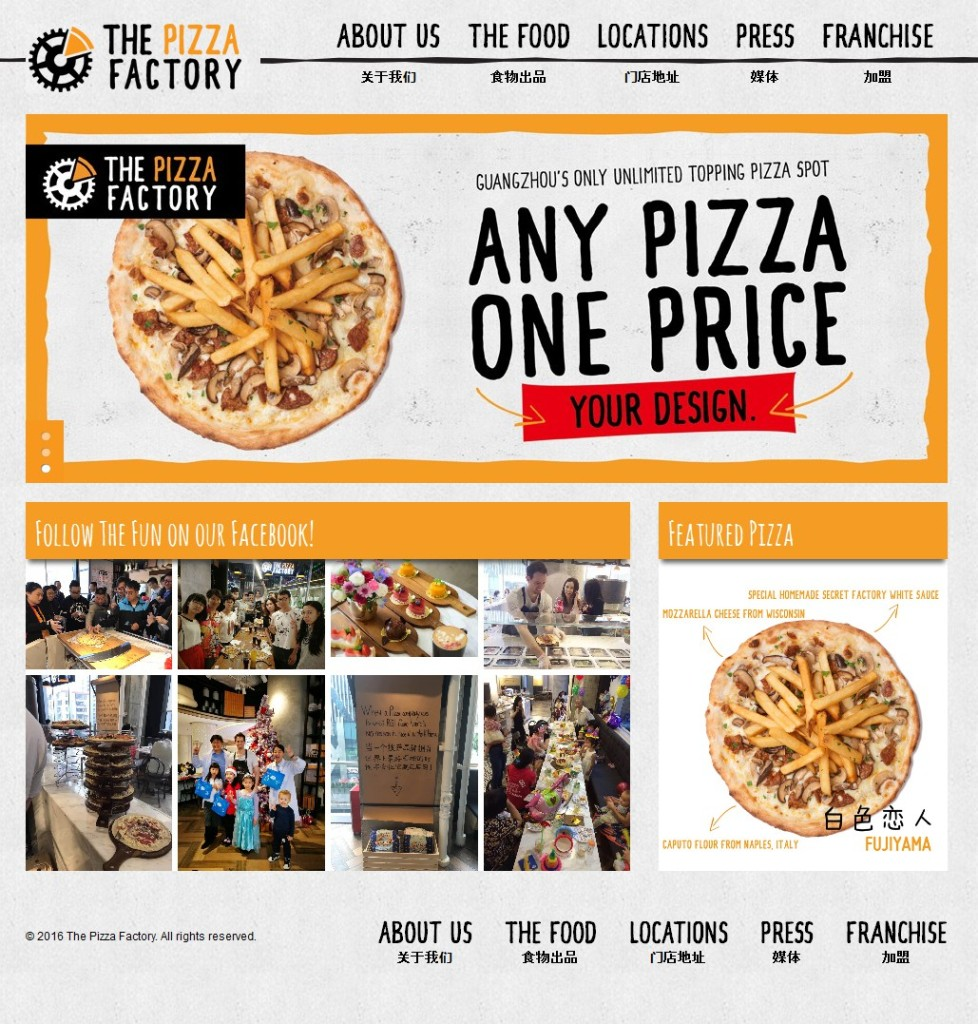 the-pizza-factory-gz